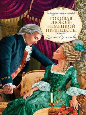 cover image of Роковая любовь немецкой принцессы