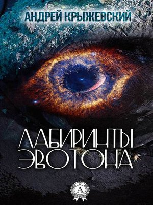 cover image of Лабиринты Эвотона