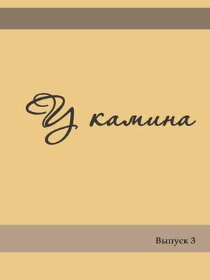 cover image of У камина. Выпуск 3