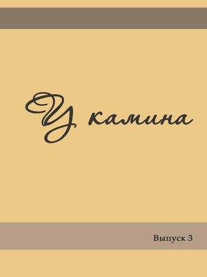cover image of У камина. Выпуск 3