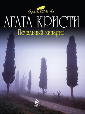 cover image of Печальный кипарис
