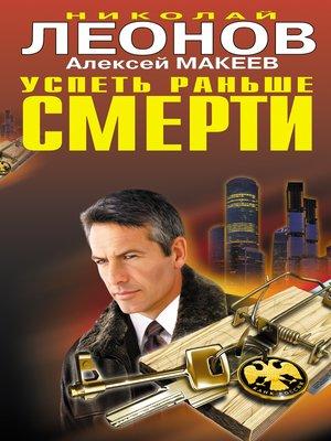 cover image of Успеть раньше смерти