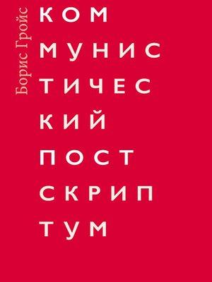 cover image of Коммунистический постскриптум