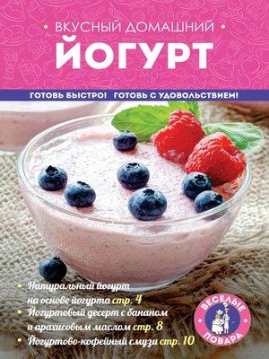 cover image of Вкусный домашний йогурт