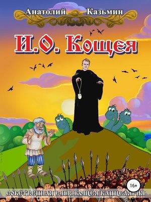 cover image of И.о. Кощея