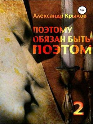 cover image of «Поэтому обязан быть поэтом». Том 2