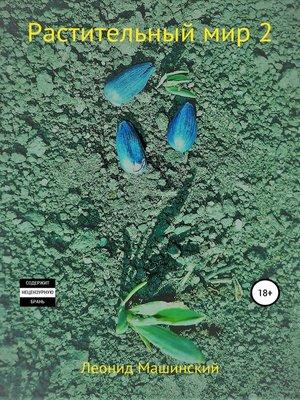 cover image of Растительный мир 2