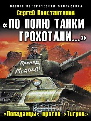 cover image of «По полю танки грохотали...». «Попаданцы» против «Тигров»