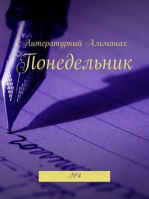 cover image of Понедельник. №4