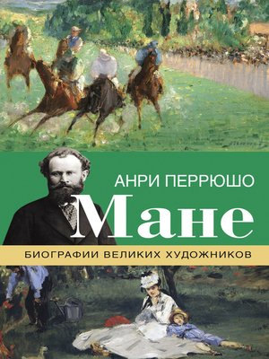cover image of Мане