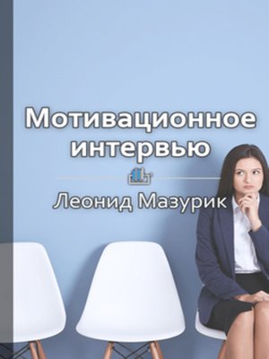 cover image of Мотивационное интервью
