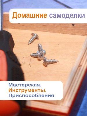 cover image of Мастерская. Инструменты. Приспособления