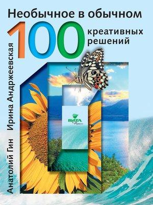 cover image of Необычное в обычном. 100 креативных решений