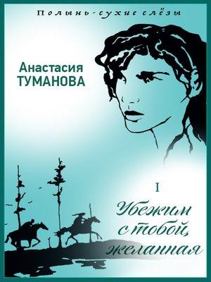 cover image of Убежим с тобой, желанная