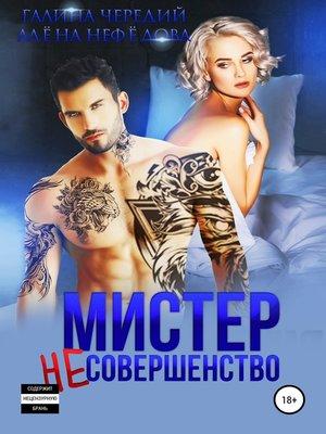 cover image of Мистер Несовершенство