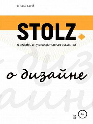 cover image of STOLZ о дизайне и пути современного искусства