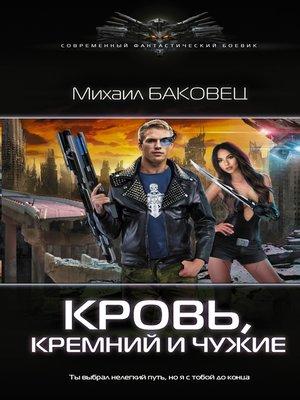 cover image of Кровь, кремний и чужие