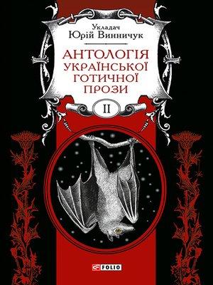 cover image of Антологія української готичної прози. Том 2