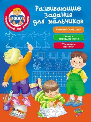 cover image of Развивающие задания для мальчиков