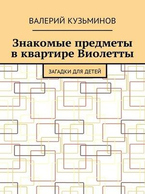 cover image of Загадки о вещах. Развивающее чтение детям