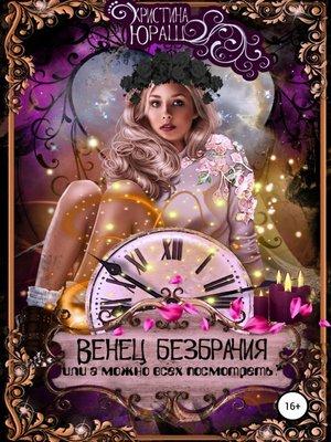 cover image of Венец Безбрачия