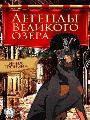 cover image of Легенды Великого озера