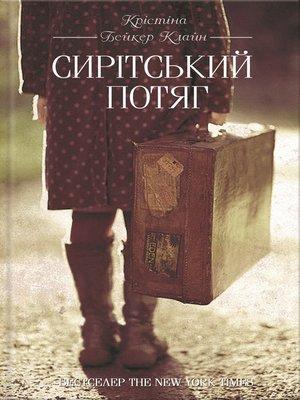 cover image of Сирітський потяг