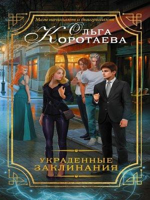 cover image of Украденные заклинания