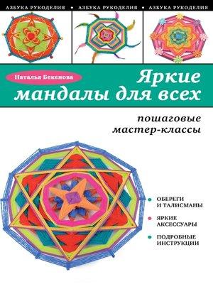 cover image of Яркие мандалы для всех. Пошаговые мастер-классы для начинающих