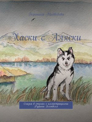 cover image of Хаски сАляски. Сказка встихах силлюстрациями Руфины Блэквелл