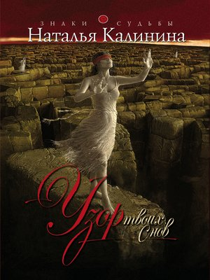 cover image of Узор твоих снов