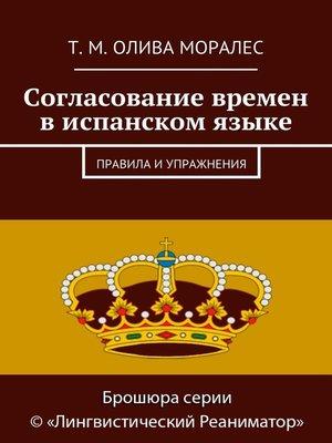 cover image of Согласование времен виспанском языке. Правила иупражнения