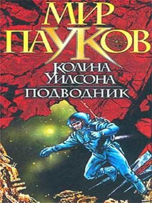 cover image of Подводник