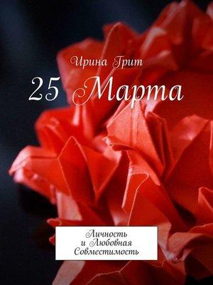 cover image of 25 Марта. Личность и любовная совместимость