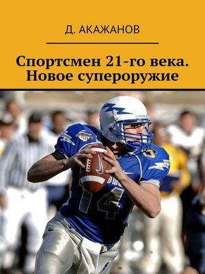 cover image of Спортсмен 21-го века. Новое супероружие