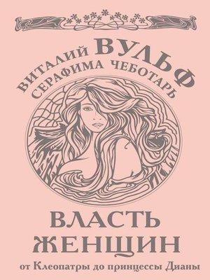 cover image of Власть женщин. От Клеопатры до принцессы Дианы