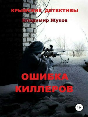 cover image of Ошибка киллеров