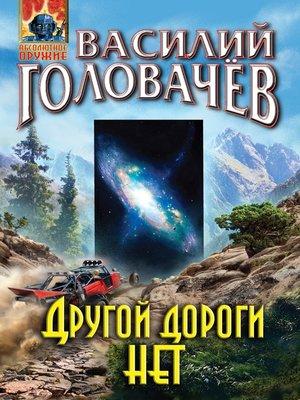 cover image of Другой дороги нет