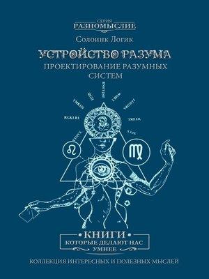 cover image of Устройство разума. Проектирование разумных систем