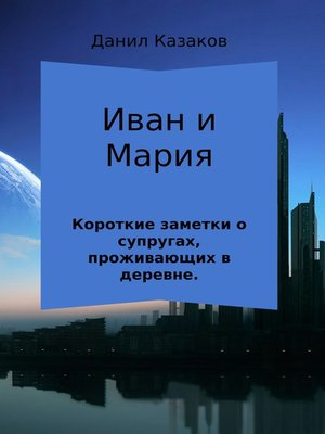 cover image of Иван и Мария
