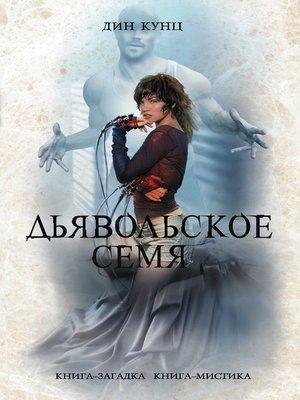 cover image of Дьявольское семя