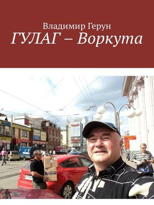cover image of ГУЛАГ – Воркута