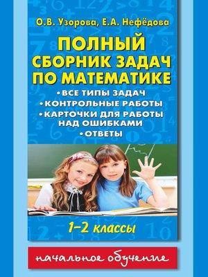 cover image of Полный сборник задач по математике. Все типы задач. Контрольные работы. Карточки для работы над ошибками. Ответы. 1-2 классы