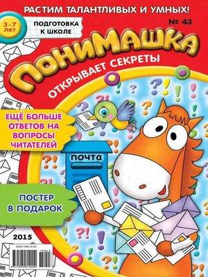 cover image of ПониМашка. Развлекательно-развивающий журнал. №43/2015
