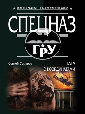 cover image of Тату с координатами