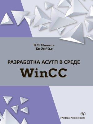 cover image of Разработка АСУТП в среде WinCC