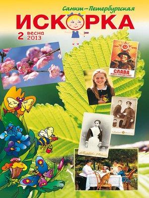 cover image of Санкт-Петербургская Искорка №2/2013
