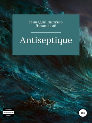 cover image of Antiseptique. Сборник стихотворений