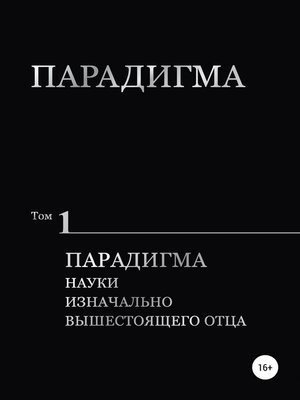 cover image of Парадигма. Т. 1