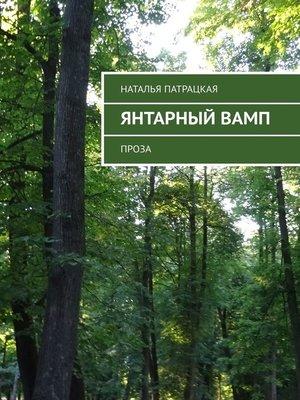 cover image of Янтарный вамп. Проза